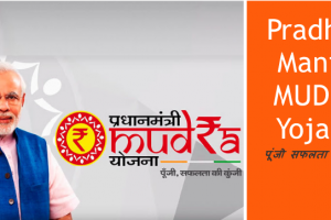 Pradhan mantri mudra loan